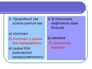 3. Природный газ используется как а) топливо б) топливо и сырье для переработ