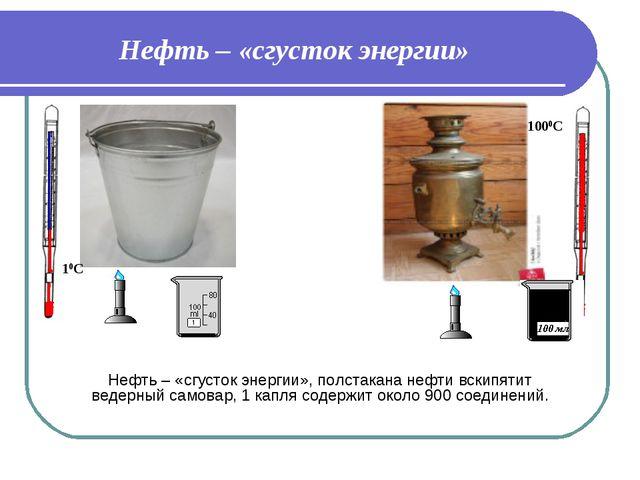 Нефть – «сгусток энергии» 10С 1000С Нефть – «сгусток энергии», полстакана неф...