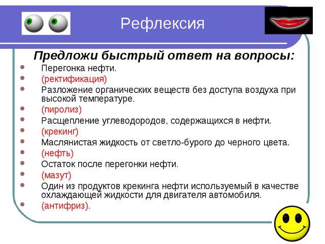 Рефлексия Предложи быстрый ответ на вопросы: Перегонка нефти. (ректификация)...