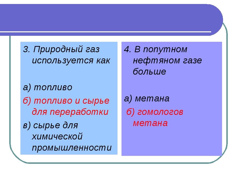 3. Природный газ используется как а) топливо б) топливо и сырье для переработ...