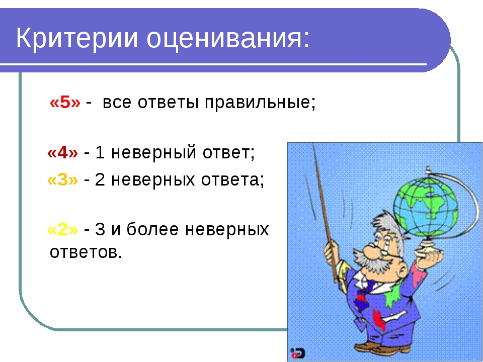 Критерии оценивания: «5» - все ответы правильные; «4» - 1 неверный ответ; «3»...