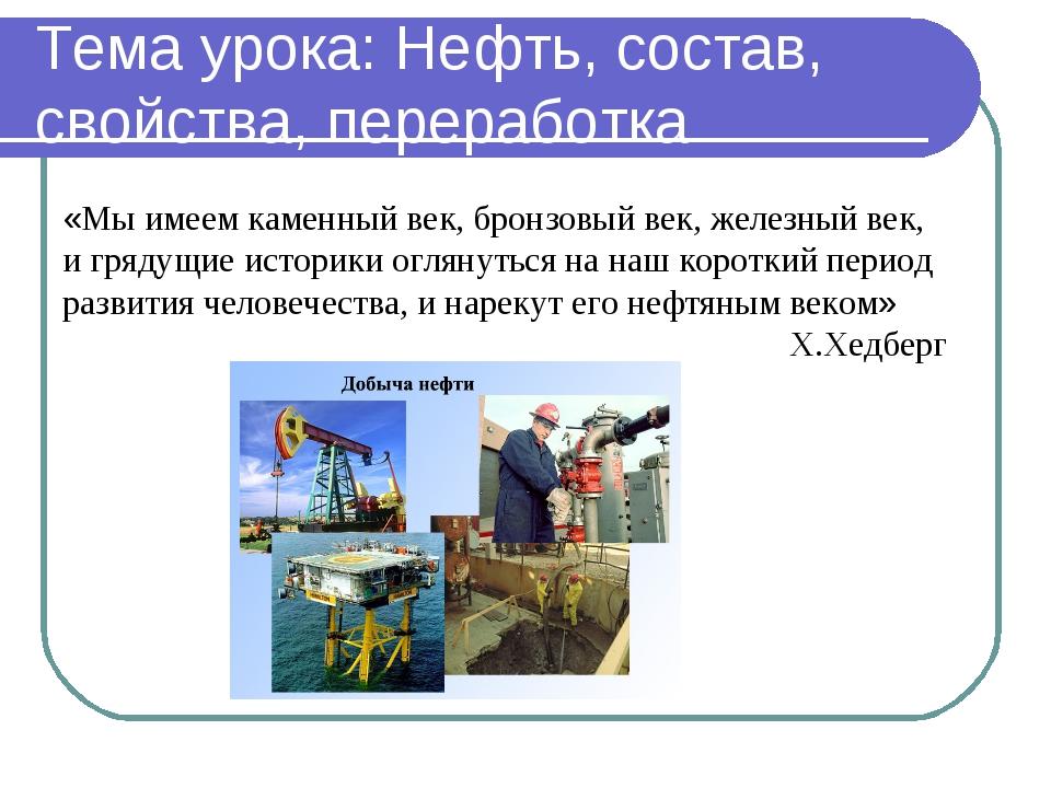 Тема урока: Нефть, состав, свойства, переработка «Мы имеем каменный век, брон...