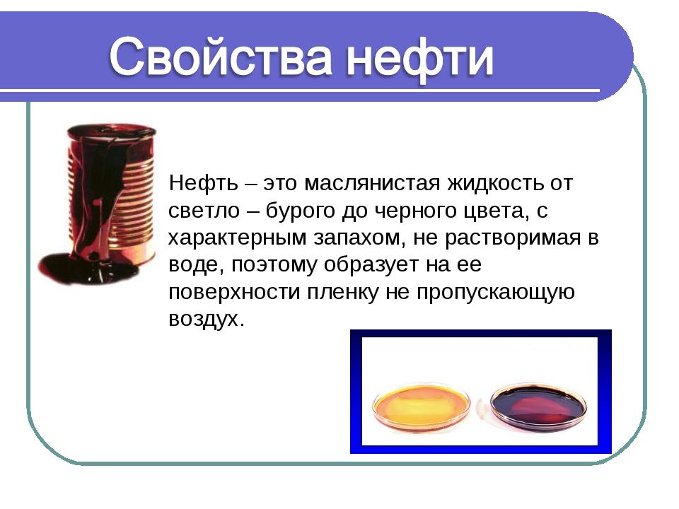 Нефть – это маслянистая жидкость от светло – бурого до черного цвета, с харак...