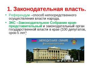 1. Законодательная власть. Референдум –способ непосредственного осуществления