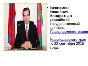 Вениамин Иванович Кондратьев — российский государственный деятель. Глава адм