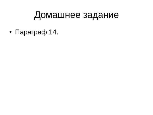 Домашнее задание Параграф 14.
