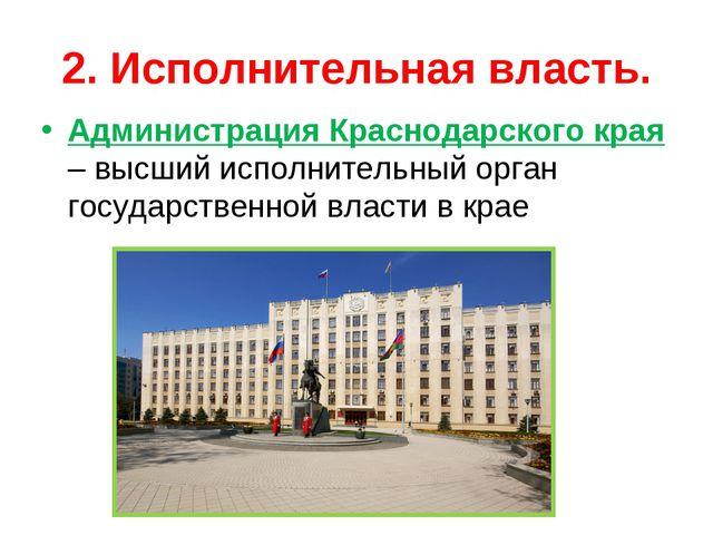 2. Исполнительная власть. Администрация Краснодарского края – высший исполнит...