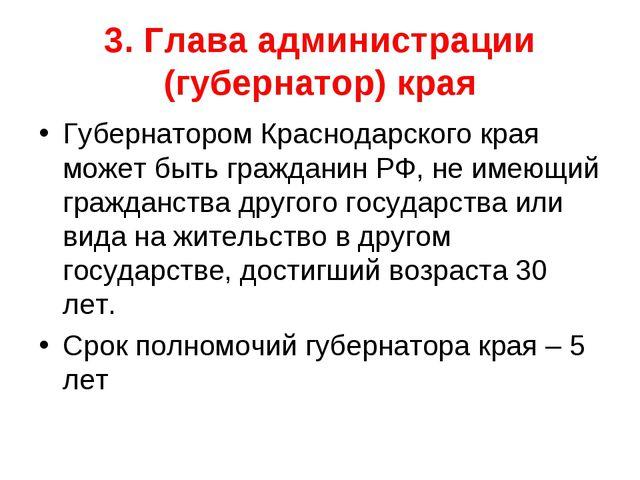 3. Глава администрации (губернатор) края Губернатором Краснодарского края мож...