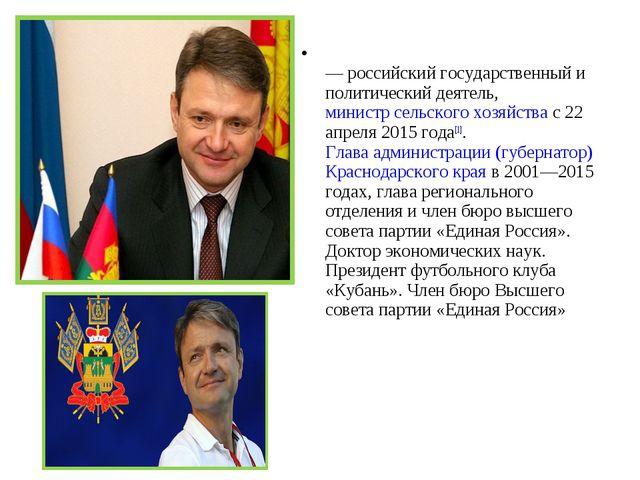 Алекса́ндр Никола́евич Ткачёв— российский государственный и политический деят...