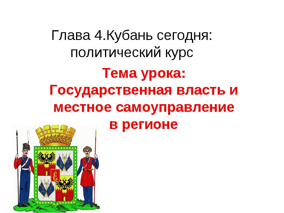 Глава 4.Кубань сегодня: политический курс Тема урока: Государственная власть...