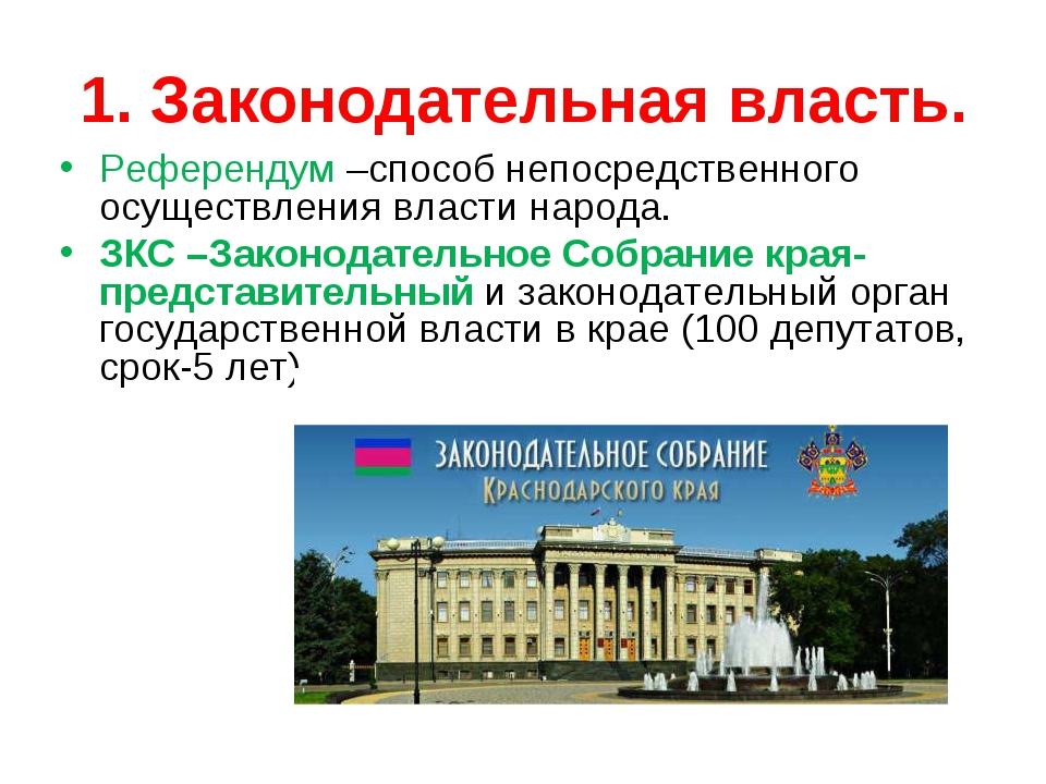 1. Законодательная власть. Референдум –способ непосредственного осуществления...