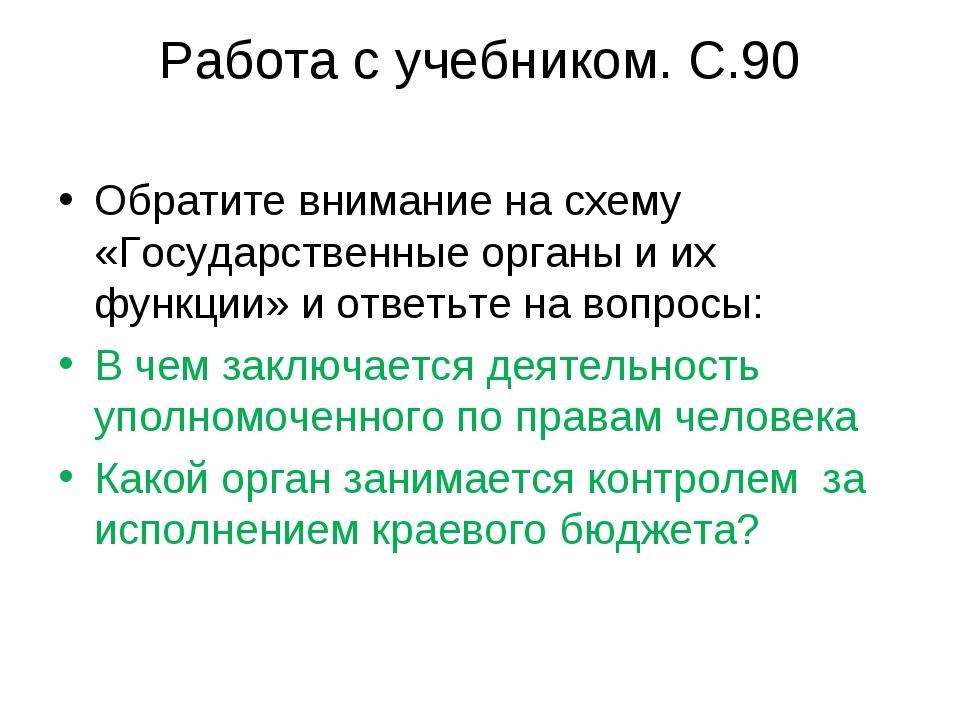 Работа с учебником. С.90 Обратите внимание на схему «Государственные органы и...