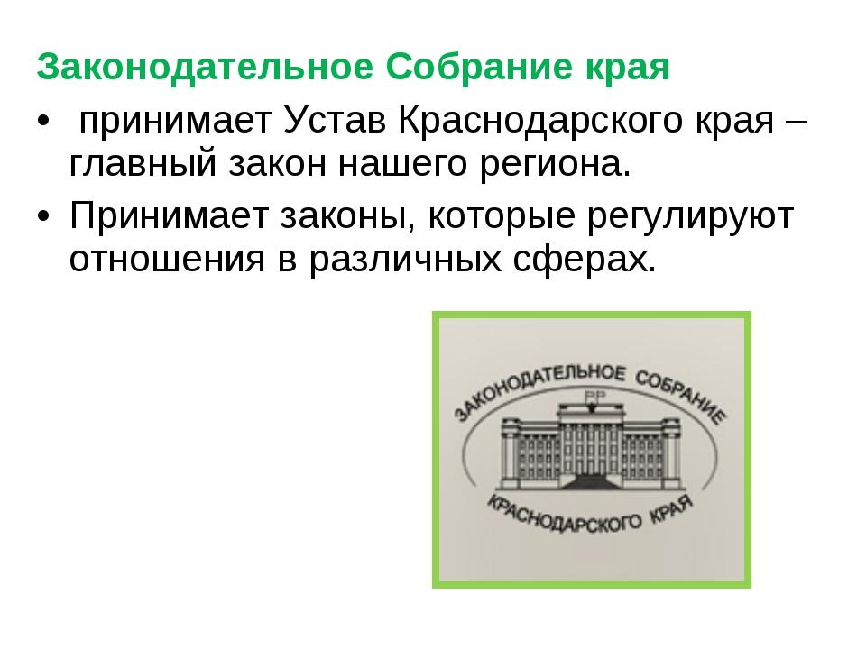Законодательное Собрание края принимает Устав Краснодарского края – главный з...