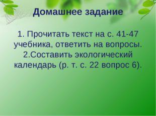 Домашнее задание 1. Прочитать текст на с. 41-47 учебника, ответить на вопросы