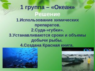 1 группа – «Океан» Решение 1.Использование химических препаратов. 2.Суда-»губ