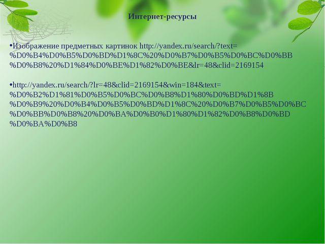 Интернет-ресурсы Изображение предметных картинок http://yandex.ru/search/?tex...