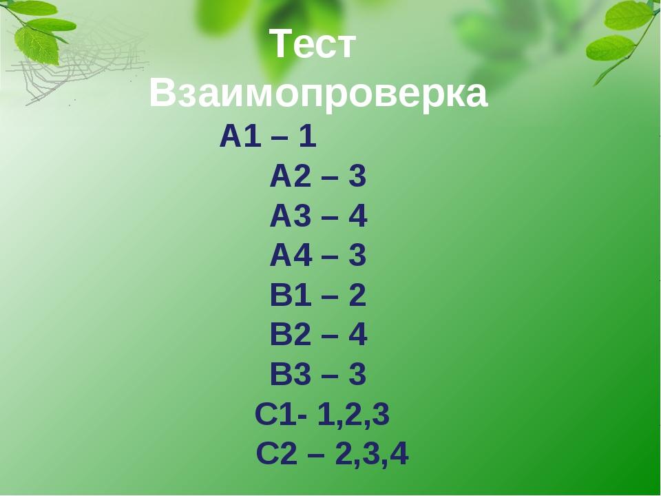 Тест Взаимопроверка А1 – 1 А2 – 3 А3 – 4 А4 – 3 В1 – 2 В2 – 4 В3 – 3 С1- 1,2,...