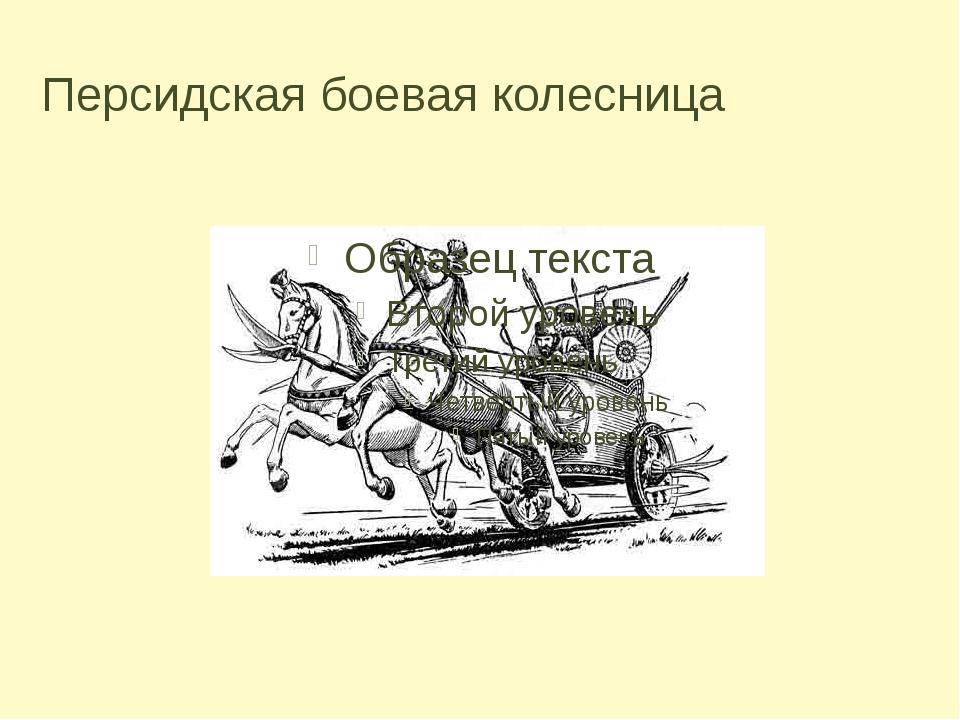 Персидскаябоевая колесница