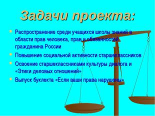 Задачи проекта: Распространение среди учащихся школы знаний в области прав че