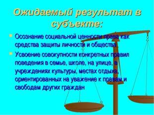 Ожидаемый результат в субъекте: Осознание социальной ценности права как средс