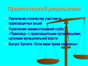 Практический результат: Увеличение количества участников правозащитных акций