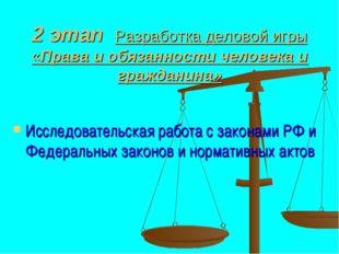 2 этап Разработка деловой игры «Права и обязанности человека и гражданина» Ис