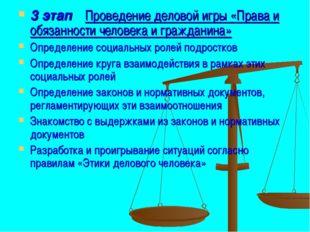 3 этап Проведение деловой игры «Права и обязанности человека и гражданина» Оп