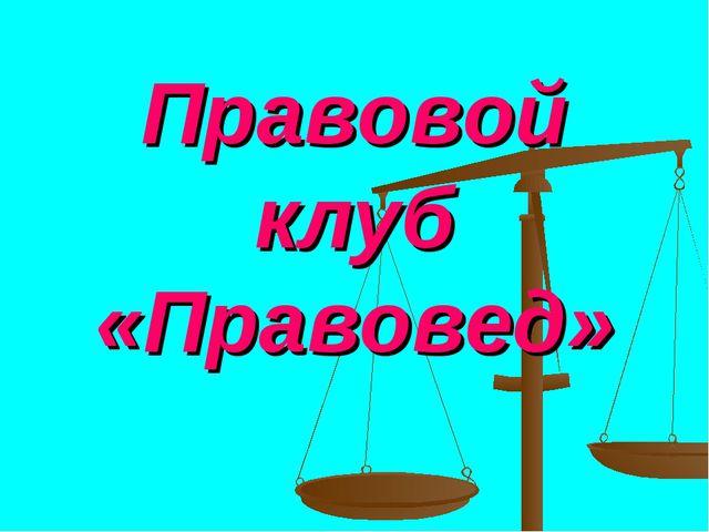 Правовой клуб «Правовед»