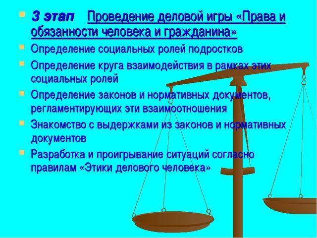 3 этап Проведение деловой игры «Права и обязанности человека и гражданина» Оп...