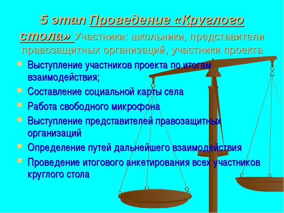 5 этап Проведение «Круглого стола» Участники: школьники, представители правоз...