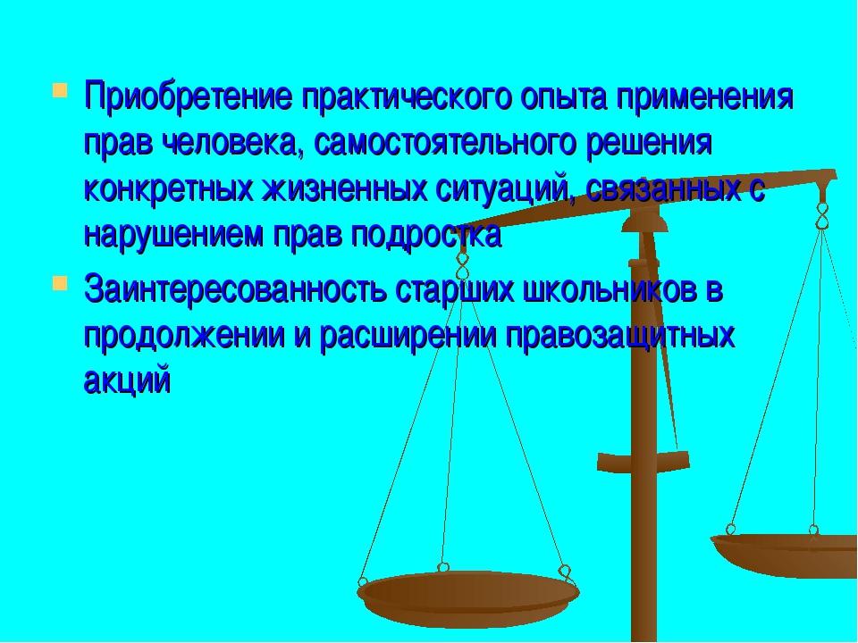 Приобретение практического опыта применения прав человека, самостоятельного р...