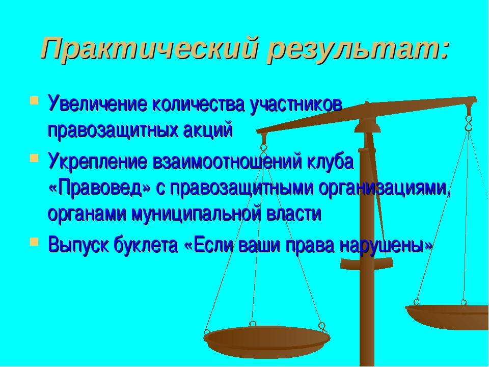 Практический результат: Увеличение количества участников правозащитных акций...
