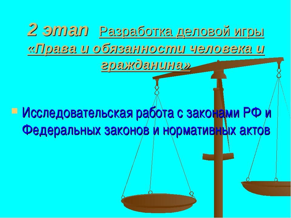 2 этап Разработка деловой игры «Права и обязанности человека и гражданина» Ис...
