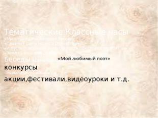 Тематические Классные часы «Мы – граждане Великой России» «Славные сыны нашег