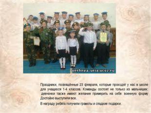 Праздники, посвящённые 23 февраля, которые проходят у нас в школе для учащих