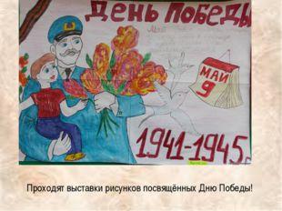 Проходят выставки рисунков посвящённых Дню Победы!
