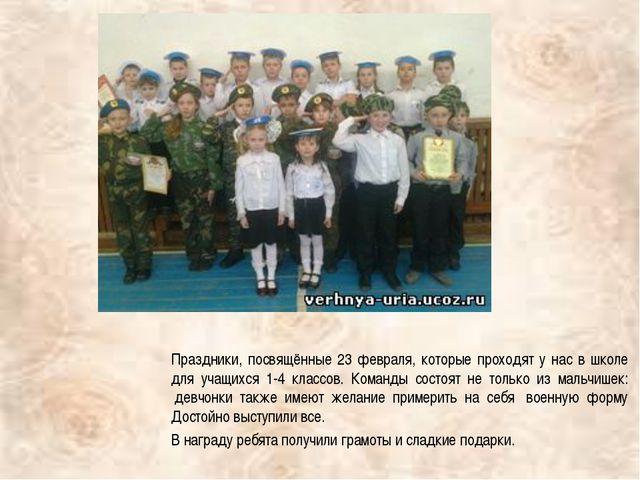 Праздники, посвящённые 23 февраля, которые проходят у нас в школе для учащих...