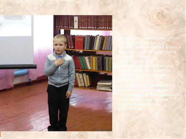 25 ноября в школе состоялся Всероссийский конкурс чтецов «Мой любимый поэт» в...