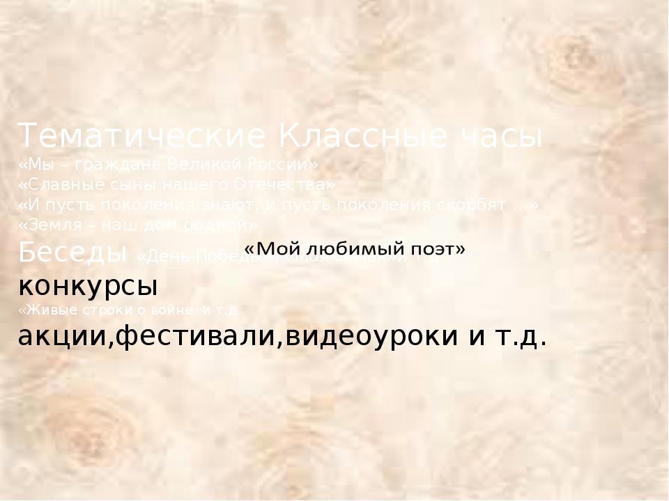 Тематические Классные часы «Мы – граждане Великой России» «Славные сыны нашег...