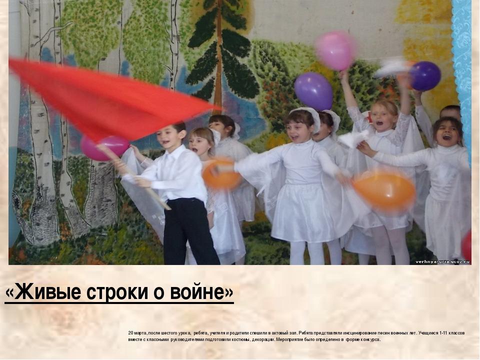 «Живые строки о войне» 20 марта, после шестого урока, ребята, учителя и роди...