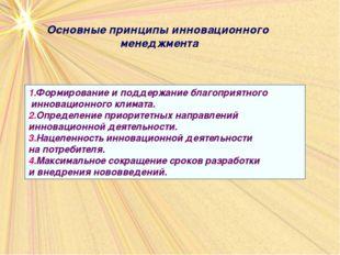 Основные принципы инновационного менеджмента 1.Формирование и поддержание бла