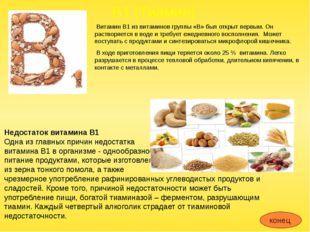 В3 (РР) (Никотиновая кислота, ниацин) Роль витамина В3 в организме: Обмен вещ