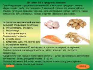 В7(Н) (Биотин ) Биотин (витамин H, витамин В7) – это водорастворимый витамин