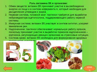 PABA P-Аминобензойная кислота P-Аминобензойную кислоту относят к витаминам гр