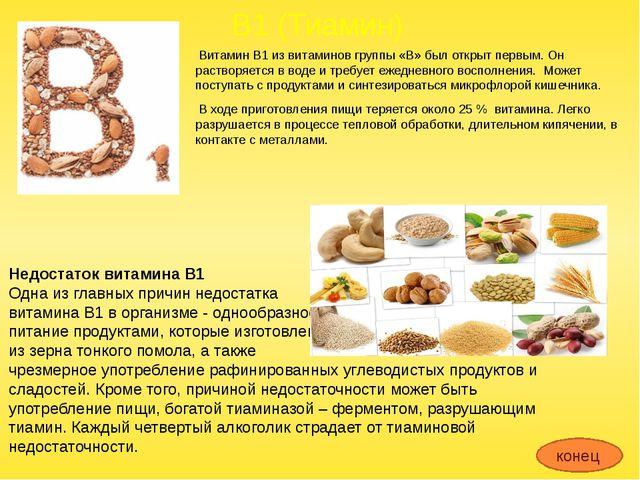 В3 (РР) (Никотиновая кислота, ниацин) Роль витамина В3 в организме: Обмен вещ...