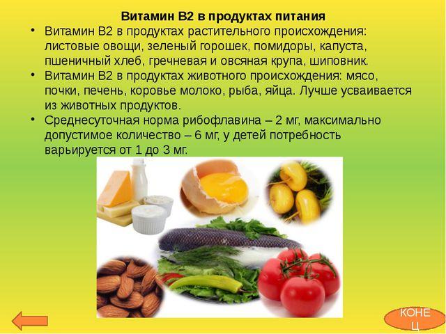 В9(Bс,M) (Фолиевая кислота,фолацин,фолат,) Функции витамина В9 в организме...