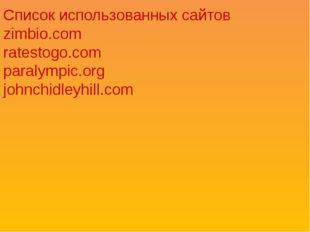 Список использованных сайтов zimbio.com ratestogo.com paralympic.org johnchid