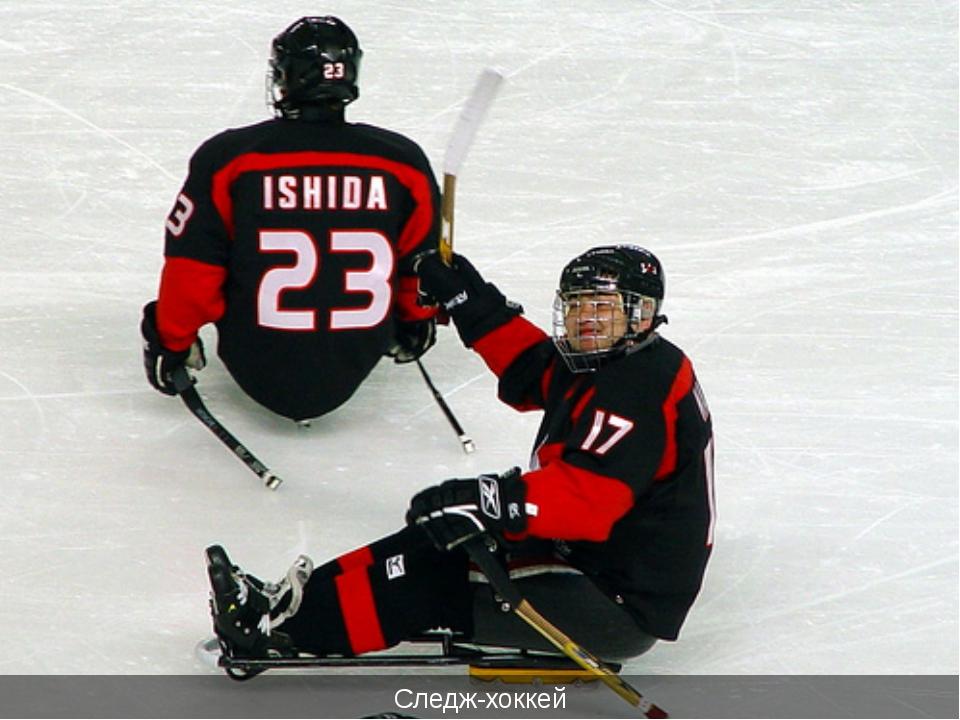 Следж-хоккей