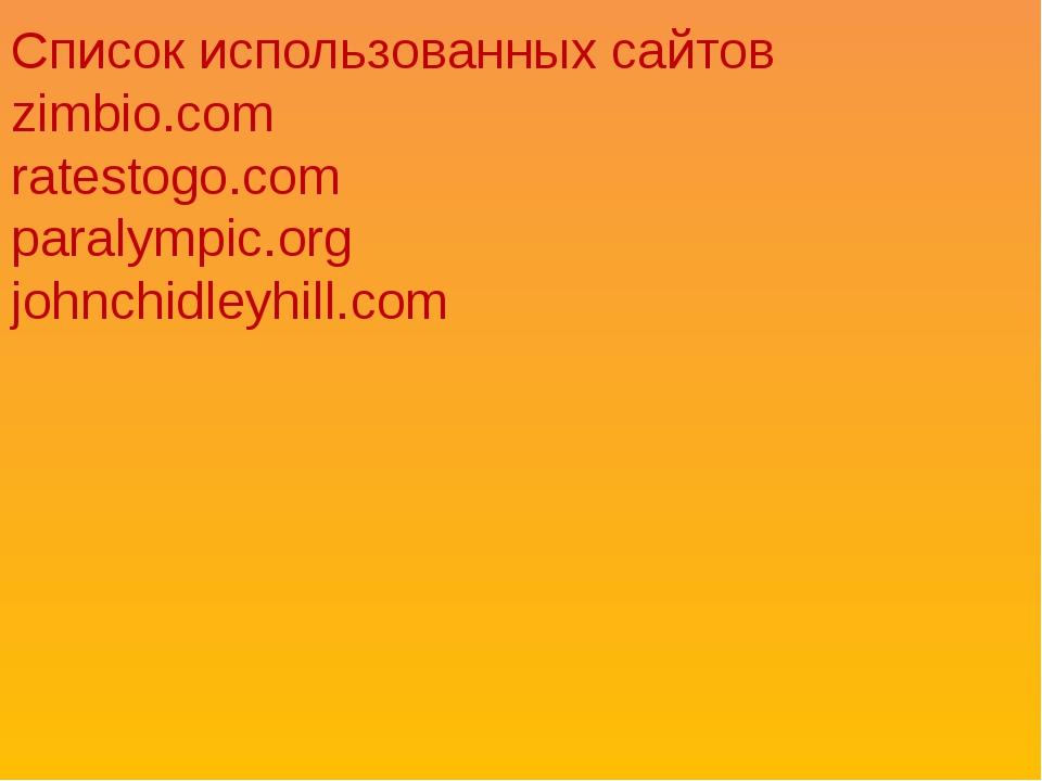 Список использованных сайтов zimbio.com ratestogo.com paralympic.org johnchid...