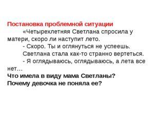 Постановка проблемной ситуации «Четырехлетняя Светлана спросила у матери, ско